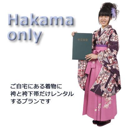袴のみレンタル