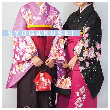 小学生女子の袴レンタル