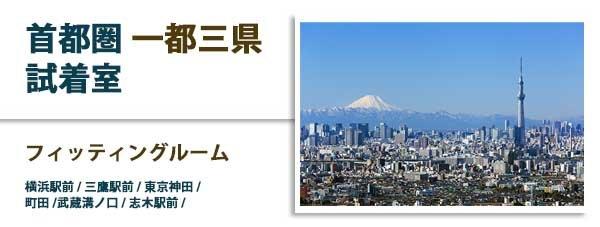 首都圏関東試着室